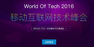 Canap茅 Lit D Appoint 为什么专家为wot2016移动互联网技术峰会站台 搜狐科技 搜狐网