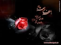 السلام علیکم یا فاطمة الزهرا سلام الله علیها