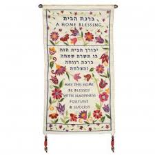 Home Decor Holding Company Jewish Home Decor And Home Decoration From Israel Judaica Web Store