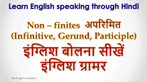 Curtains Meaning In Hindi Non Finite Verbs अपर म त Infinitive Gerund Participle