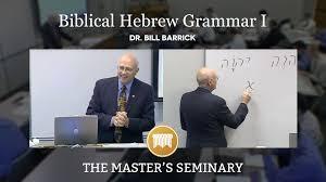 Dr Bill Thomas Lecture 1 Biblical Hebrew Grammar I Dr Bill Barrick Youtube