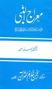 islamic books free download in urdu english urdu hindi novels