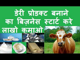 Home Design Ideas In Hindi Business Ideas In Hindi Start Dairy Product Manufacturing