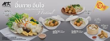 bd cuisine mk restaurant mk suki restaurant ช วงเวลาแห งความอบอ น