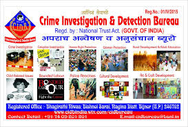 crime bureau crime investigation detection bureau home