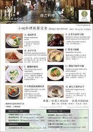 cuisine en ch麩e eat cuisine 禪食堂 restaurant hong kong 32 reviews 228