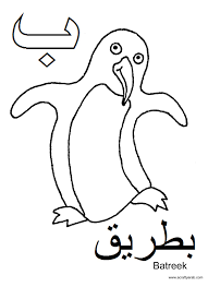 arabic alphabet coloring pages baa is for batreek a crafty arab