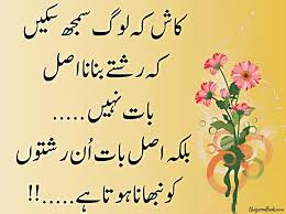 wedding quotes urdu wedding status quotes in urdu 104likes