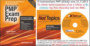 συνεργασία με rmc project about 12pm consulting εκπαίδευση