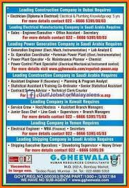 electrical engineering jobs in dubai companies contacts construction company dubai job vacancies gulf jobs for malayalees