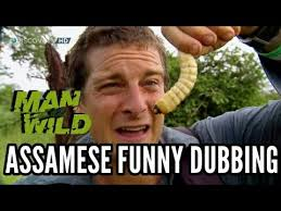 D D Memes - man vs wild assamese funny dubbing dd entertainment youtube