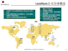 lexisnexis reed elsevier 张静 fiona zhang lexisnexis china ppt download