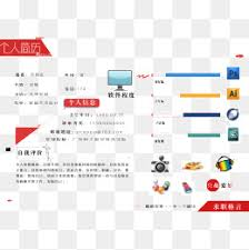 Horizontal Resume Resume Design Png Vectors Psd And Icons For Free Download Pngtree