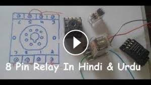 8 pin relay wiring connection with base socket in hindi u0026 urdu