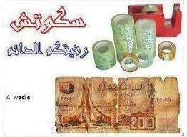 في الجزائر فقط هههههههههههههههههه images?q=tbn:ANd9GcS