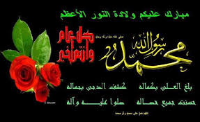 تهنئة بخصوص عيد مولد سيدنا محمد Images?q=tbn:ANd9GcStVFnZoA4Qlfh636vvhuyyF8KjuSQQ7d-Yxq-cPe0qfpNQasrK7nyGTsfs_g