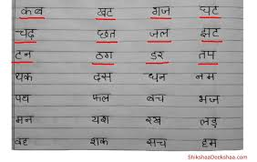 learn hindi lesson 4 read 2 letter words youtube