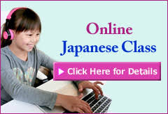 japanese class online ラーニングパーク シアトル近郊 ベルビューの日本語学習教室