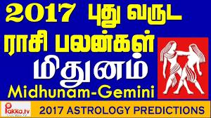 2017 horoscope predictions midhunam gemini yearly astrology horoscope 2017 new year rasi