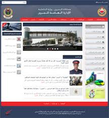 Ministry Of Interior Recruitment Ministry Of Interior