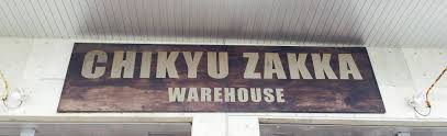 chikyu zakka warehouse archives jessicajohnsoninteriors