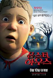 monster house monster house movie poster 6 of 6 imp awards