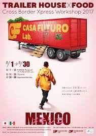 kanda museum 未来のメキシコ展 開催 8月5日 土 路地裏メキシカン