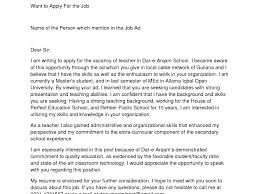 download writing a cover letter for a teaching position