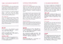 the canadian society our history in taiwan