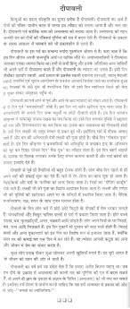 diwali essay diwali festival essay in diwali festival essay