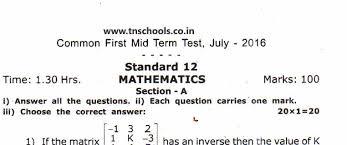standard one maths 12th standard midterm question paper 2016 maths