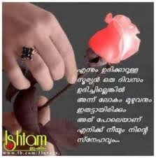 sisters day sad malayalam quotes ordinary quotes