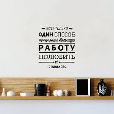 popular inspirational wall decals buy cheap inspirational wall vinyl wall decals russian wall sticker diy decorative inspirational quote wall sticker office decor china