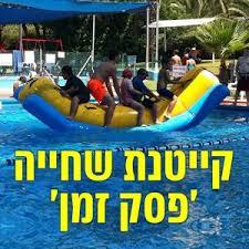 pesek zman 02 07 10 08 pesek zman swimming c 2017 ages 5 12 modiinapp