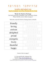 braille positive feelings words worksheets for sighted kids