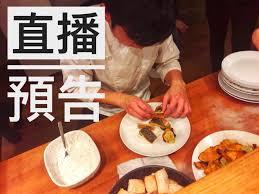 jeux de cuisine en fran軋is 阿辰師 講哥 chef chouchou home