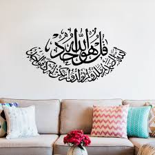 Muslim Home Decor by Islamic Muslim Arabic Bismillah Quran Calligraphy Home Wall