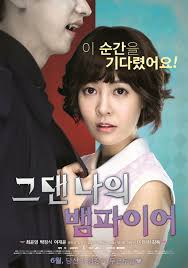 film drama korea how are you you are my vire asianwiki