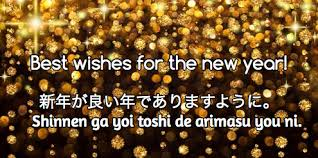 10 japanese phrases for holidays new years