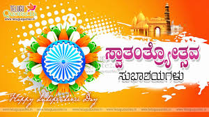 happy independence day kannada quotes teluguquotez in telugu