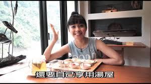 cuisine test馥 港客必訪 台北食玩買 馥蘭朵烏來湯宴浮生半日遊