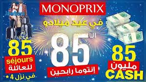 groupe monoprix siege social monoprix le leader de la grande distribution en tunisie fête