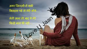 quotes shayari hindi whatsapp shayari hd wallpapers all letest love shayri hd photos