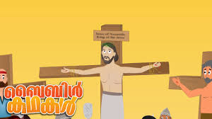 crucifixion of jesus malayalam bible stories for kids youtube