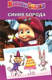 Masha Medved Mashiny Skazki Sinyaya Boroda