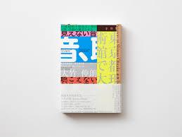 graphic design wang zhi hong hsu yu wen client faces publishing