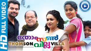 malayalam full movie 2014 new releases thomson villa full
