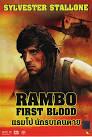 Rambo 1 (1982) แรมโบ้ ภาค 1 - เครือข่าย เว็บดูหนังออนไลน์ ...