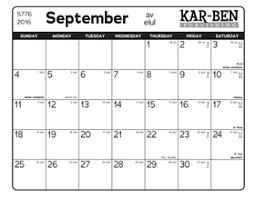 hebrew calendars calendar 2017 calendar 2017 printable