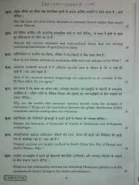 official question paper general studies paper 1 u2013 upsc civil